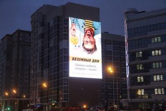 Не хотят, как в Нью-Йорке: жильцов казанской многоэтажки сводит с ума медиаэкран за окнами