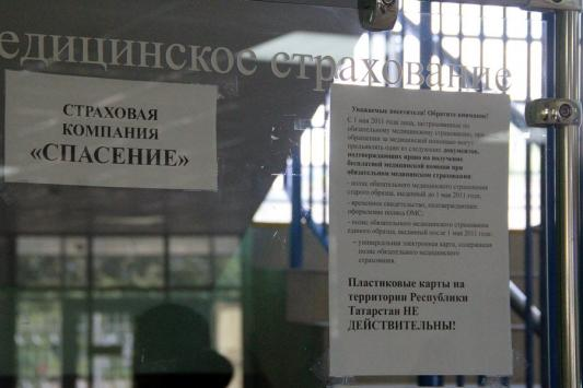 Пластиковые карты в Татарстане объявили недействительными