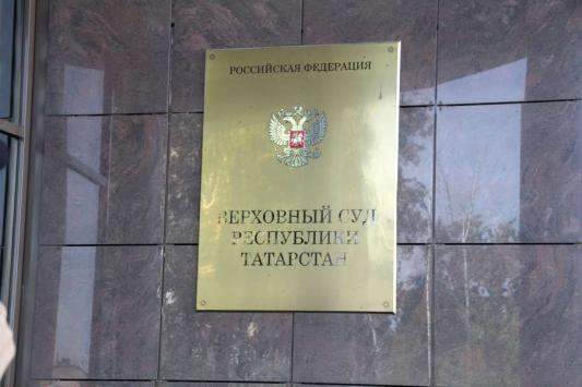 Верховный суд РТ скостил срок наркосбытчику и посадил грабителей