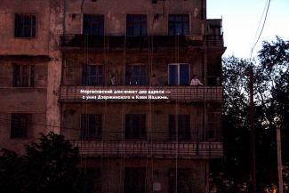 Жильцам Мергасовского дома в центре Казани не дали превратить спектакль в митинг
