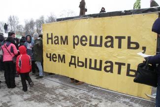 В Казани прошёл митинг против строительства мусоросжигательного завода