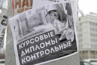 Казанские «писатели» курсовых и дипломов не боятся остаться без заказов: «Студенты нас и без рекламы найдут»