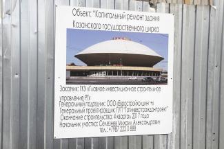 Директор Казанского цирка: «Когда говорю, что ремонт закончится в декабре, многие уточняют: какого года?»
