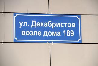 Возле дома твоего: Казань смеется над нелепой адресной табличкой на здании