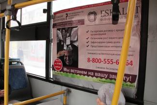 Реклама на транспорте — странный предмет: она как бы есть, но ее как бы нет