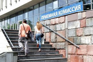 Приемная кампания-2017: казанские вузы включат «пылесос»?