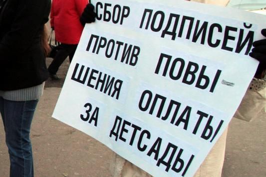 Минобрнауки предупреждает: плата за детсад не убивает