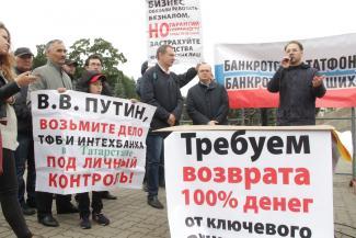 В Казани прошел митинг обманутых вкладчиков ТФБ и ИнтехБанка