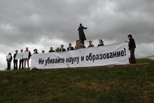 В Казани прошел пикет «За науку и образование»