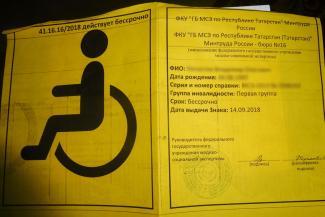 Недобрая Казань: инвалиды пополняют городскую казну штрафами за неоплату парковок