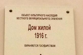 Врут и не краснеют: памятные таблички на казанских домах пишут от балды?