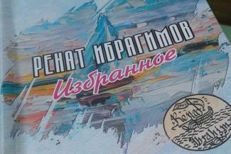 Ренат Ибрагимов - про Ельцина, Газпром и развод