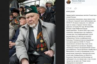 «Разве он заслужил такое обращение?»: внуки пожилых ковидных больных в Татарстане возмущены их лечением на дому