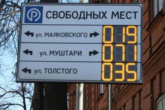 Мэрия Казани наварила миллионы на штрафах за неоплату парковок