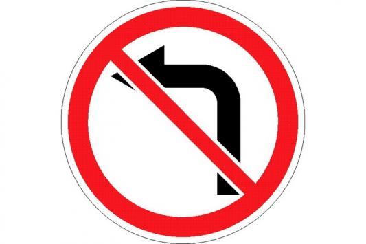 Свернуть налево больше не удастся