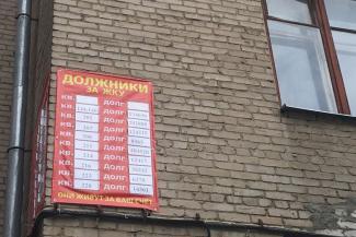 «Доска позора»: казанские жилищники вывесили список должников на фасаде дома