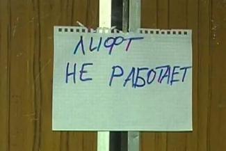 В Казани встала половина лифтов