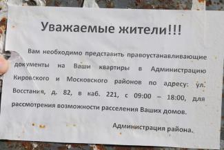 Казанские чиновники угрожают расселением недавно отремонтированных домов