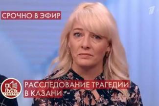 «Заставили заново пережить боль и обманули»: мать казанского подростка, который покончил с собой, утверждает, что ее оставили без гонорара на программе «Пусть говорят»