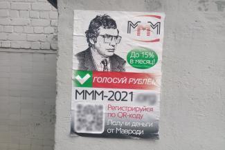 «Финико» и «Френдекс» и рядом не стоят с нашей системой»: соратники Мавроди заманивают казанцев в «МММ-2021»