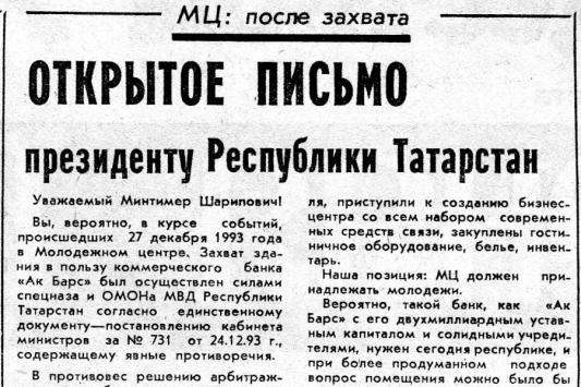 ВК №(599) 6 января 1994