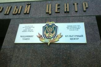 Пушкин победил Менжинского: МВД Татарстана лишилось очага культуры