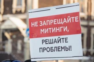 Казанцам запретят митинговать даже в Юдино и Дербышках?
