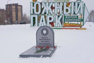 Автор неизвестен, хайп обеспечен: «могила» мультяшного Кенни Маккормика прославила казанский ЖК
