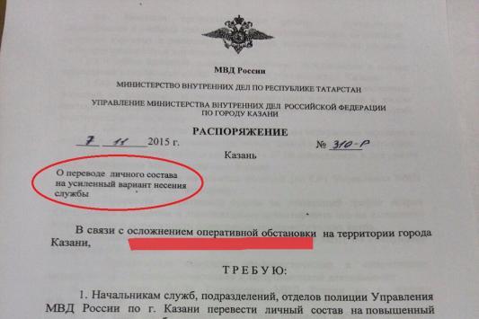 """В рядах МВД Татарстана завелся собственный """"Сноуден""""?"""