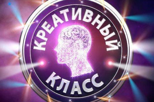 """В Казани ищут """"Креативный класс"""""""