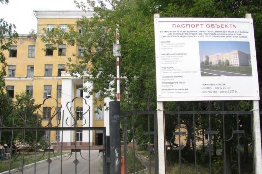 На Сибирском тракте готовят здание для пациентов с Батурина