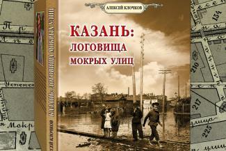 Татарскую песню «Апипа» сочинили в публичном доме?.. Казанский краевед докопался до исторического «дна»