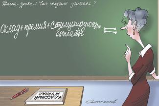 Учителям в Татарстане повышают оклады под страхом увольнения