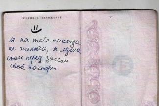 «Это антисемейное постановление»: казанцы - о зачистке паспортов от жен, мужей и детей