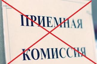 Рособрнадзор подлил дегтя КФУ в приемную кампанию