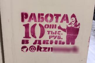 «Если запалят - на месте предлагай деньги»: казанским «кладменам» советуют всегда иметь при себе 50 тысяч на взятку полицейским