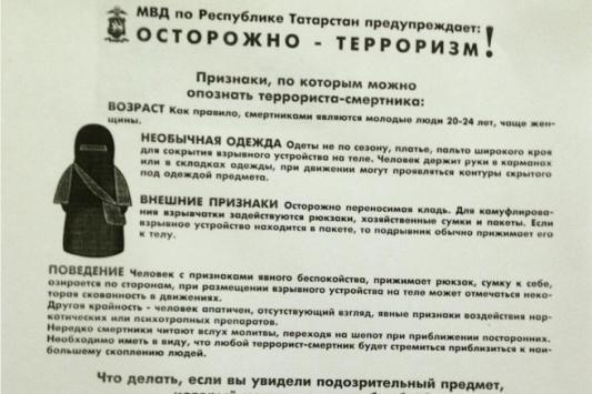 МВД по РТ: Террористы одеваются не по сезону