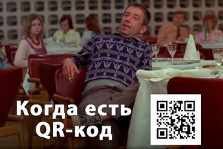 «До победы над коронавирусной инфекцией»: с понедельника Татарстан ждет новая жизнь с QR-кодами