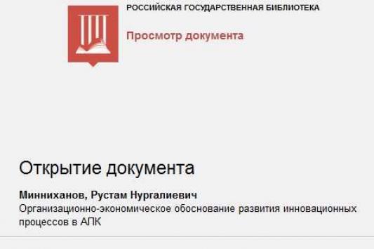 Охотники за плагиатом реабилитировали Минниханова