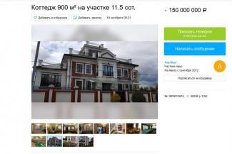 «Многие помнят дефолт»: казанцам, напуганным слухами о денежной реформе, предлагают дом с мезонином за 150 млн рублей и хибары на волжских островах