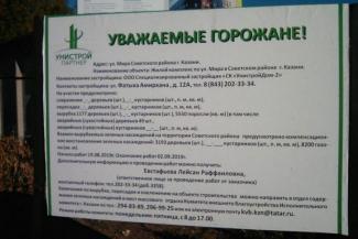 «Красные Дербышки» - против «человейников» в лесу