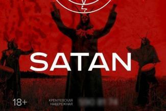 «Мы не можем потребовать отмены дьявольского праздника»: бар на Кремлевской набережной в Казани зазывает на «Бал Сатаны»