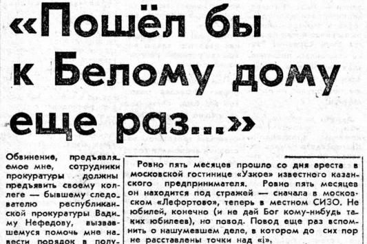 Сергей ШАШУРИН:«Пошёл бы к Белому дому ещё раз»