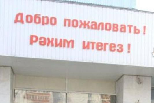 Химическая атака в казанской школе
