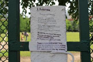 «Не дело писать стихи на заборах»: в администрации казанской гимназии недовольны появлением на школьной ограде строчек из Пушкина и Блока