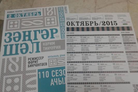 У Камаловского театра - новый фирменный стиль