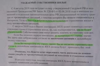 Платить нельзя вычеркивать: казанцам готовят «токсичные» счета-фактуры за ЖКУ?