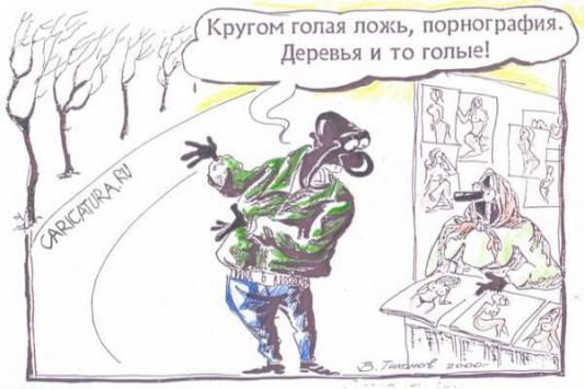 Рисунок с caricatura.ru.