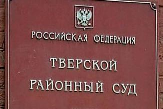 Судью Конституционного суда Татарстана судят в Москве за мошенничество в особо крупном размере