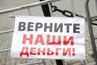 Погорельцы Татфондбанка надеются, что Бастрыкин найдет 60 пропавших миллиардов